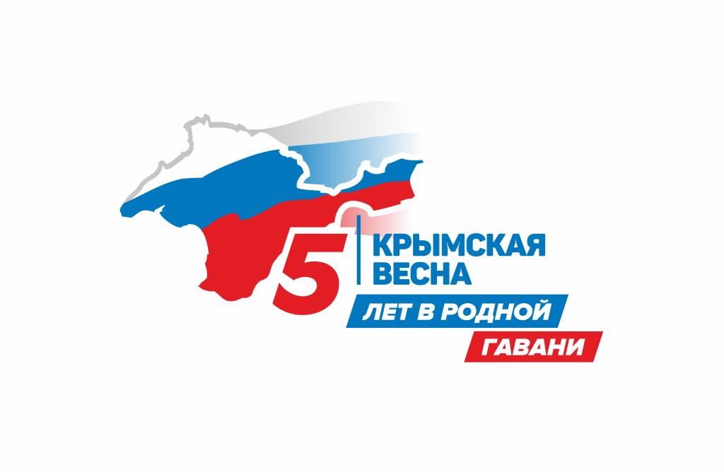 Открытки к 5 летию воссоединения крыма